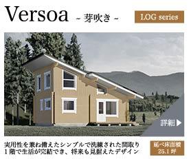 Versoa詳細バナー-1